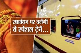खुशखबरी: रक्षाबंधन पर यात्रियों के लिए चलेंगी 90 स्पेशल ट्रेनें