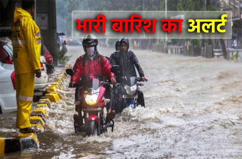 Weather Alert : 16 जिलों में भारी बारिश का अलर्ट, यहां हुई मुसलाधार बारिश की शुरुआत