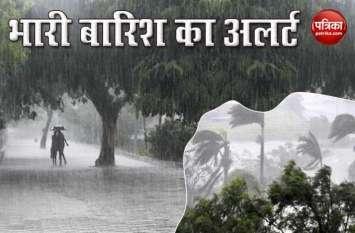 5 जिलों में भारी बारिश की संभावना