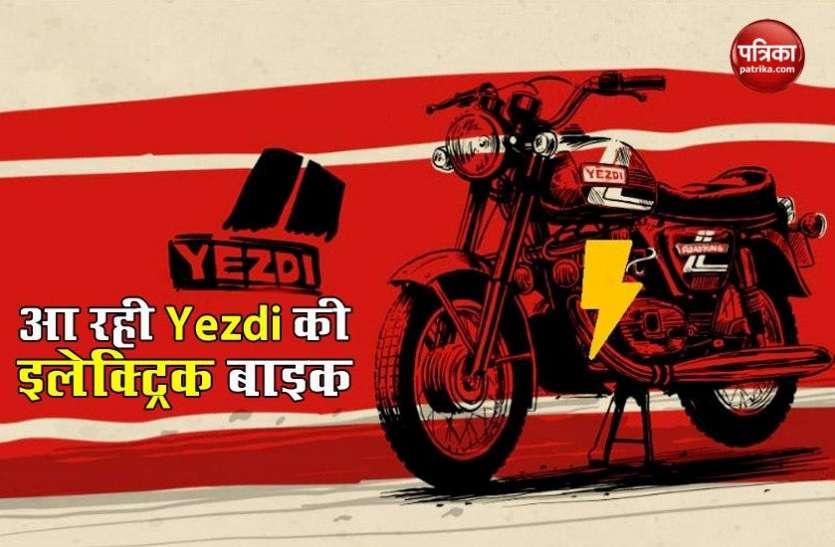 Classic Legends ऑल इलेक्ट्रिक बाइक से Yezdi ब्रांड में फूंकेगा जान