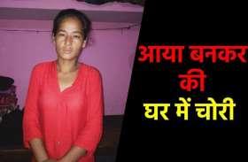 VIDEO: दिल्ली से आई नेपाली आया, घर में चोरी कर  हुई फरार
