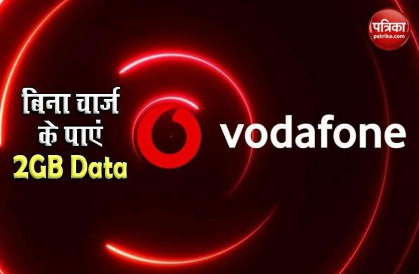 Vodafone-Idea का ग्राहकों को खास तोहफा, अब बिना रिचार्ज के पाएं 2GB मुफ्त Data