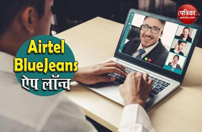 वीडियो कॉन्फ्रेंसिंग Airtel BlueJeans App लॉन्च, JioMeet को मिलेगी टक्कर