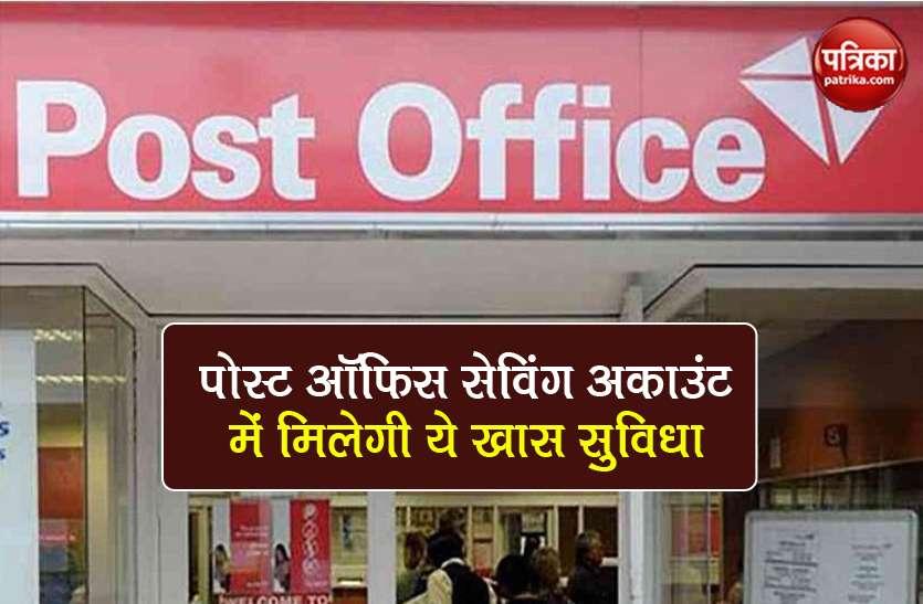 Post Office Saving Account: 40 हजार तक ब्याज पर मिलेगी ये खास सुविधा, ऐसे उठा सकते हैं फायदा