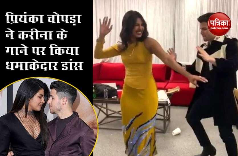 Priyanka Chopra ने दुश्मन रही kareena के गाने पर किया धमाकेदार डांस, पति निक जोनस भी हो गए नाचने को मजबूर.. वीडियो वायरल