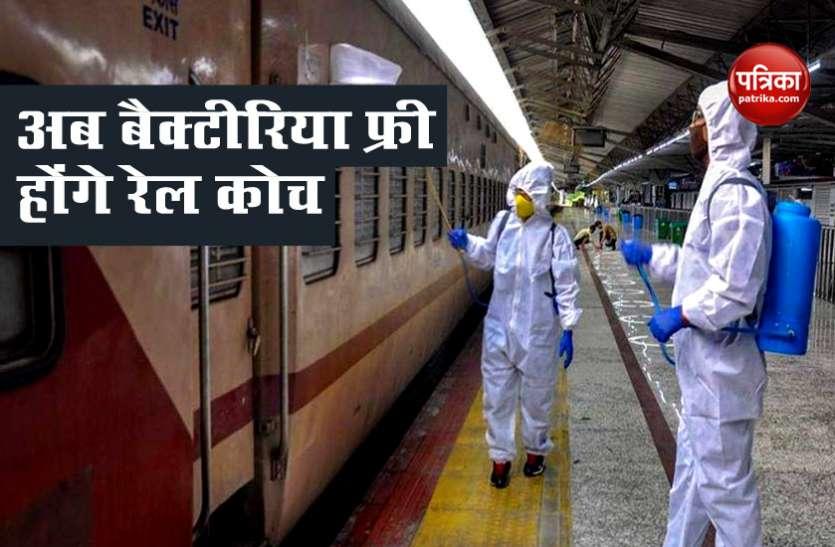 Indian Railways: रेल डिब्बों में होंगे बड़े बदलाव, बैक्टीरिया मुक्त रखने के लिए चढ़ाई जाएगी कॉपर की परत