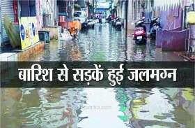 बारिश होते ही गायब हो गईं सड़कें, दुकान, घरों में भरा पानी