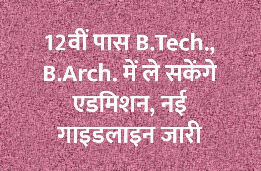 12वीं पास B.Tech., B.Arch. में ले सकेंगे एडमिशन