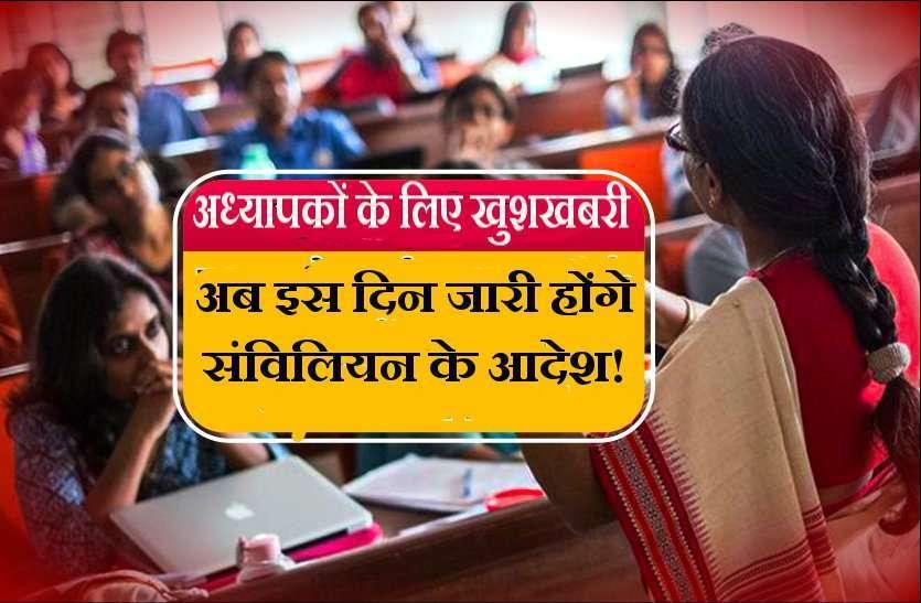 16 हजार 278 शिक्षाकर्मियों का होगा संविलियन, दो वर्ष या उससे अधिक सेवा अवधि पूर्ण करने वालों को मिलेगा लाभ