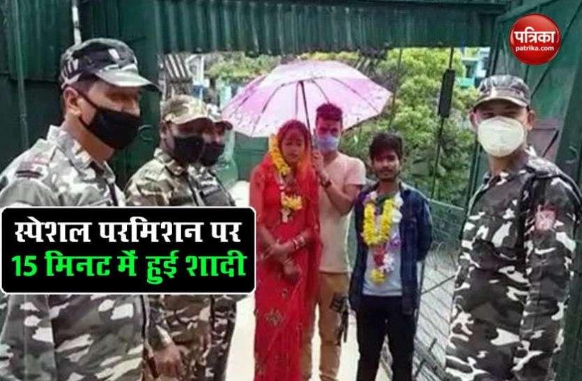 दो मुल्कों की तल्खी ना ला सकी दो दिलों में दूरियां, भारत के लड़के ने रचाई नेपाली लड़की से शादी