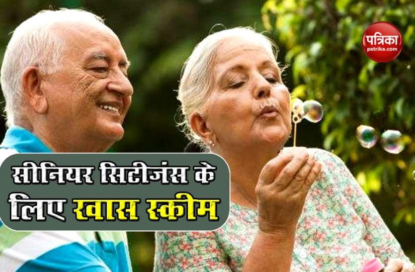 देश के 3 बड़े बैंक लेकर आए हैं Senior Citizen के लिए खास Scheme, मिलेगा जबरदस्त रिटर्न
