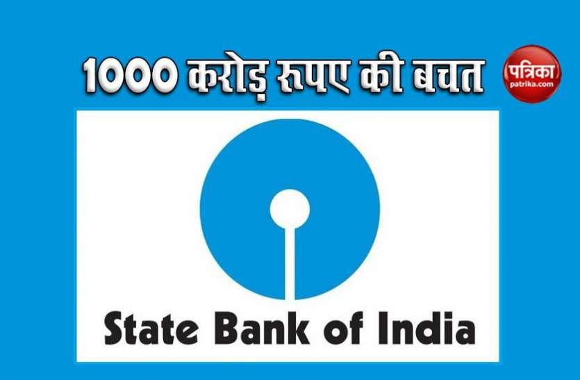 SBI कर्मचारियों को मिलेगी कहीं से भी काम करने की इजाजत, होगी 1000 करोड़ रूपए की बचत