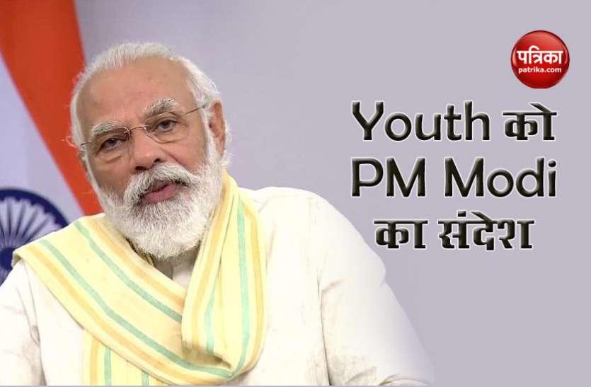 World Youth Skill Day: युवाओं को PM Modi का संदेश, स्किल आपको दूसरों से अलग बनाता है, लगातार बदलाव जरूरी
