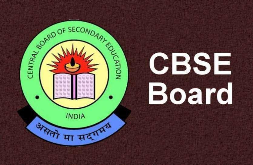 CBSE Board Exams 2021: विद्यार्थियों के लिए फिर से ओपन हुई एप्लीकेशन विंडो, करेक्शन का भी मौका