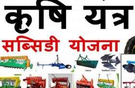 किसानों को कृषि यंत्र की खरीद पर सरकार दे रही भारी छूट