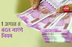 कमाई के लिए बैंकों ने बदले Transaction और Minimum Balance से जुड़े नियम, 1 अगस्त से लागू करने की तैयारी