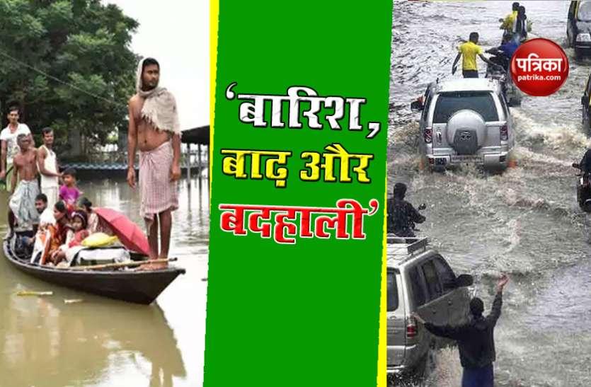 Mumbai समेत कई राज्यों में भारी बारिश की चेतवानी, Assam में बाढ़ का प्रकोप, लाखों लोग प्रभावित
