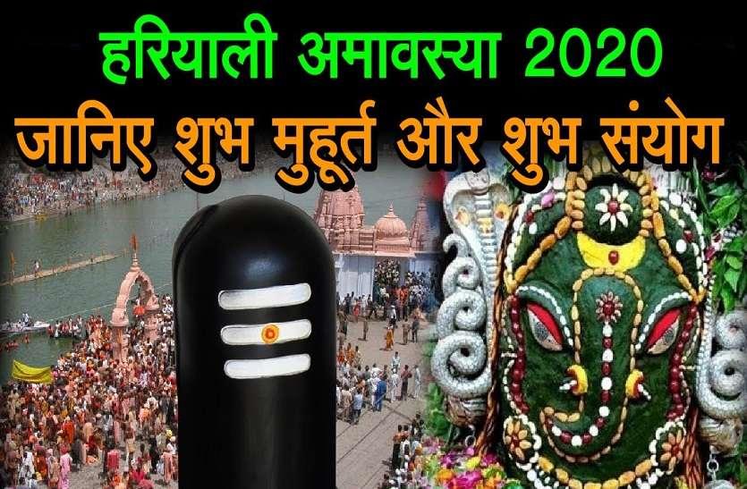 सोमवती अमावस्या 2020 : जानें श्रावण अमावस्या/हरियाली अमावस्या का शुभ मुहूर्त और पूजा विधि