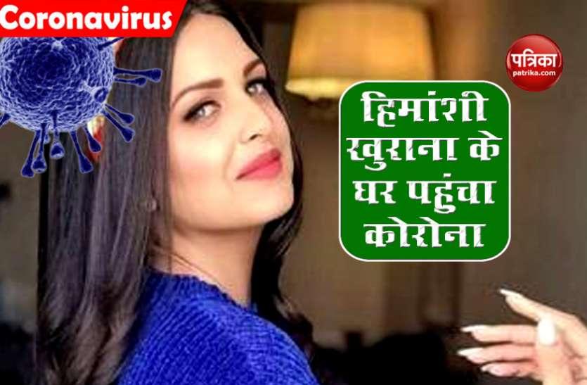 Himanshi Khurana के घर पहुंचा कोरोना, करवाया 'कोविड 19' टेस्ट, Asim Riaz कर रहे है दुआ