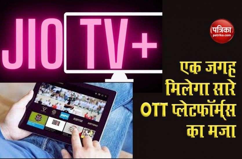 Reliance की नई सौगात : लांच किया Jio TV+, अब एक ही जगह मिलेगा 12 OTT प्लेटफॉर्म्स का कंटेंट