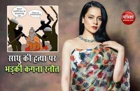 भगवे रंग का गमछा पहनने पर साधु की हत्या, भड़कीं Kangana Ranaut ने दिया ये रिएक्शन