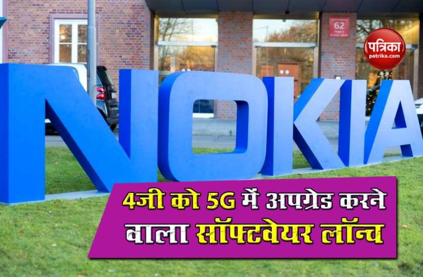 Nokia ने 4जी को 5G में अपग्रेड करने वाला सॉफ्टवेयर किया लॉन्च