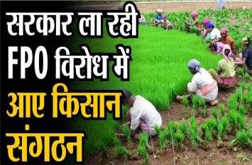 किसान बनेंगे बिजनेसमैन,विरोध में आए किसान संगठन