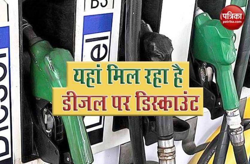 'Apna Pump' दिला रहा है आपको सस्ता Diesel, जानिए किन लोगों होगा सबसे ज्यादा फायदा