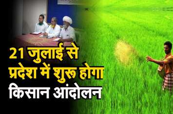 आंदोलन की राह पर किसान, 21 जुलाई से शुरू होगा प्रदेश व्यापी आंदोलन