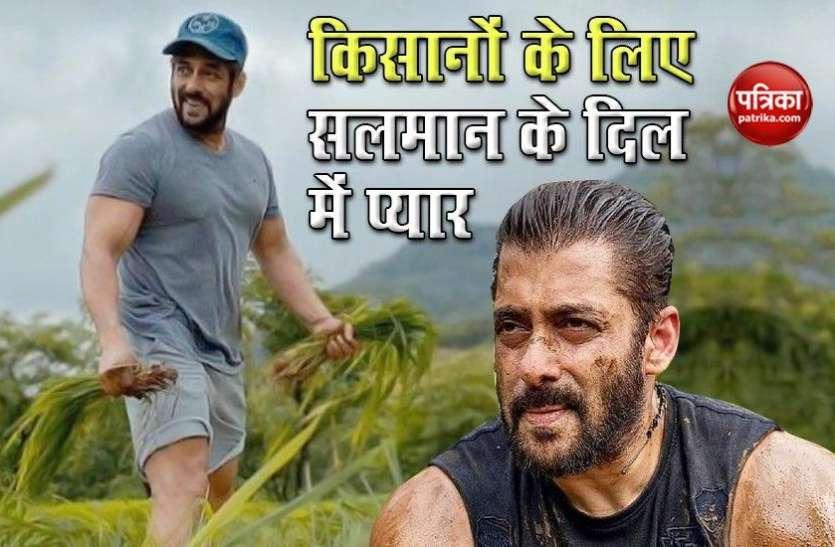 किसानों की जिंदगी जी रहे Salman Khan ने शेयर की तस्वीर, कैप्शन में लिखा- 'हर एक किसान की इज्जत करें'