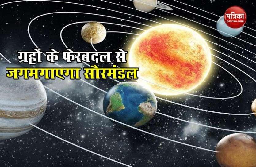 अंतरिक्ष में एक सीध में नजर आएंगे 3 ग्रह, 20 साल में एक बार आता है ऐसा खास मौका