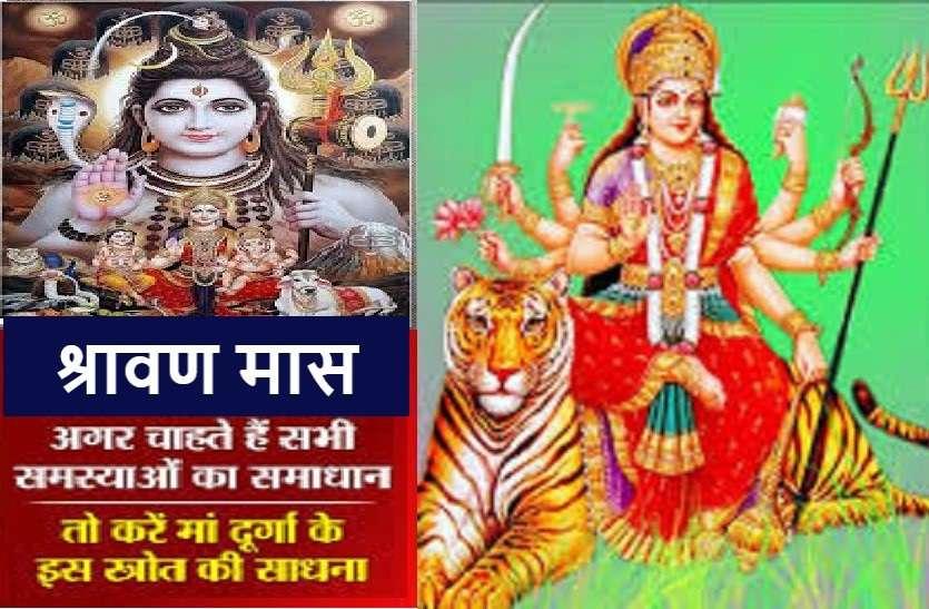 सावन में दुर्गा सप्तशती का पाठ करता है साधक का हर कष्ट दूर !