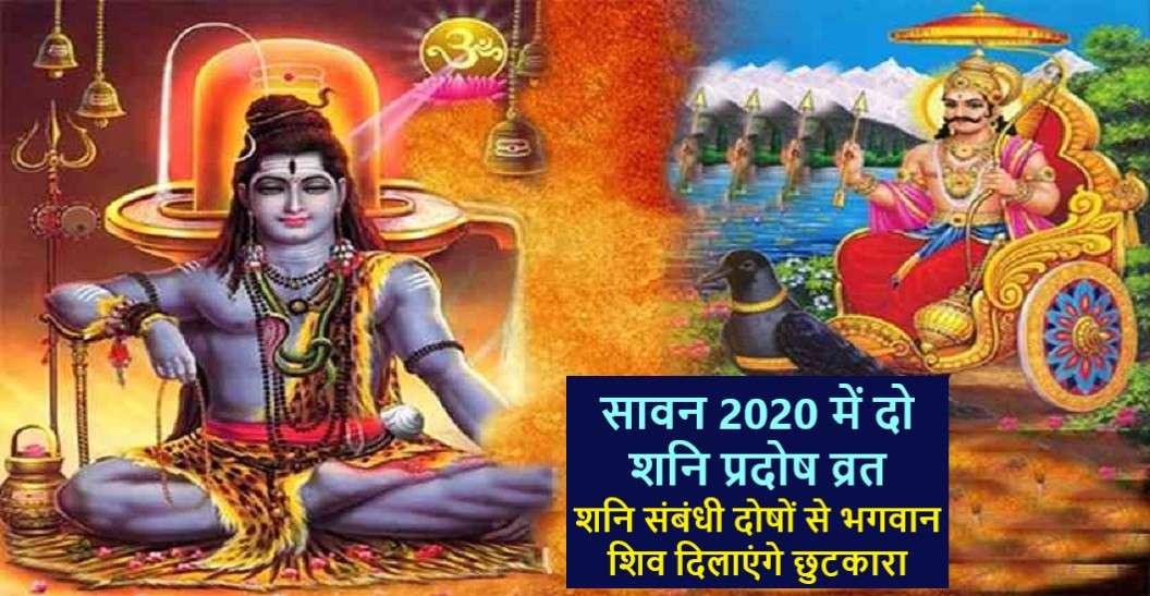 https://www.patrika.com/festivals/shani-pradosh-vrat-date-and-time-with-importance-in-shravan-month-2020-6273210/