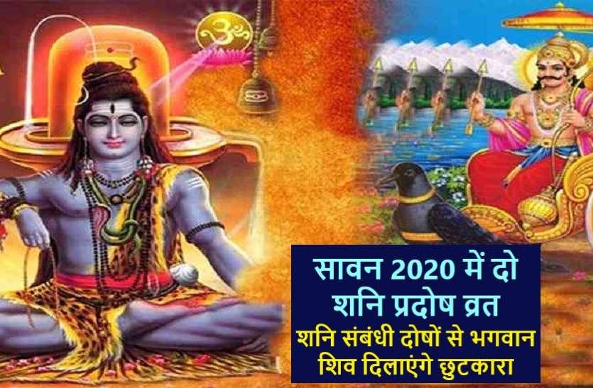 श्रावण माह में पड़ रहे हैं दो शनि प्रदोष व्रत, जानिये इनका असर : Shravan 2020
