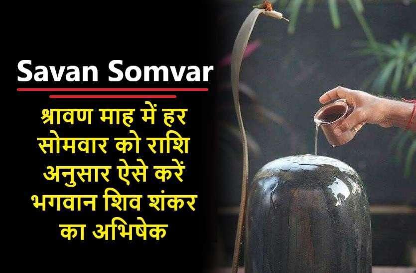 https://www.patrika.com/dharma-karma/sawan-somvar-2020-shiv-puja-according-to-zodiac-sign-6263361/