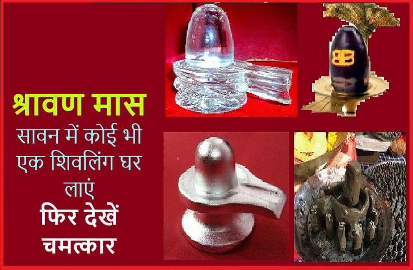 https://www.patrika.com/dharma-karma/savan-2020-miracle-shivling-for-month-of-sawan-6243537/