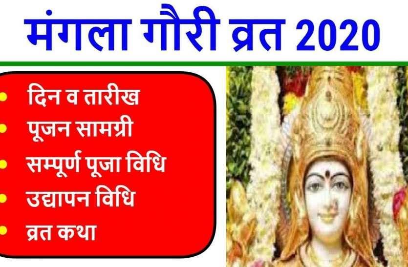 https://www.patrika.com/dharma-karma/mangla-gauri-vrat-puja-vidhi-in-shrwan-month-6250427/