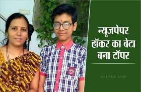 न्यूजपेपर हॉकर का बेटा सक्षम गौर बना टॉपर, इंजीनियर बनकर  करना चाहते है देश सेवा