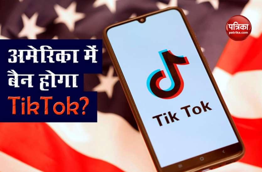 TikTok की यूजर्स का डेटा कलेक्ट करने की पॉलिसी ने उड़ाई नींदें, अमेरिका भी Ban करने पर कर रहा है विचार