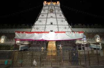 तिरुमला तिरुपति मंदिर के 14 पुजारी कोरोना संक्रमित