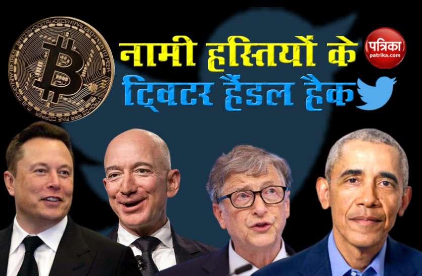 Cyber attack : US में बराक ओबामा, एलन मस्क, बेजोस, बिल गेट्स समेत नामी हस्तियों के ट्विटर हैंडल हैक
