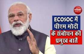 भारत से सीखें दूसरे देशः ECOSOC में पीएम मोदी के संबोधन की 10 बड़ी बातें