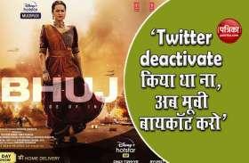 Sonakshi Sinha की फिल्म 'भुज' का पोस्टर देख भड़के यूजर्स, बोले- सुशांत के लिए Twitter deactivate किया था ना अब मूवी बायकॉट करो