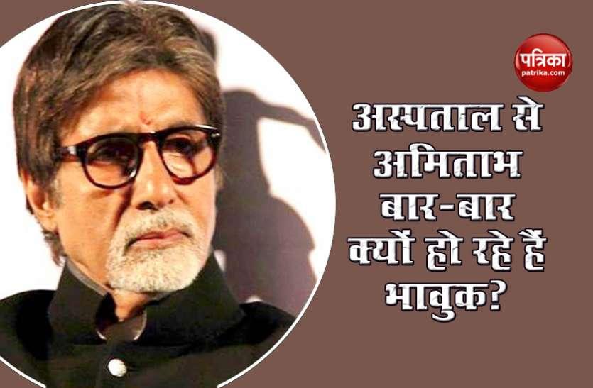 अस्पताल से Amitabh Bachchan ने अपने शुभचिंतको को कही बड़ी बात, ट्वीट हो रहा वायरल
