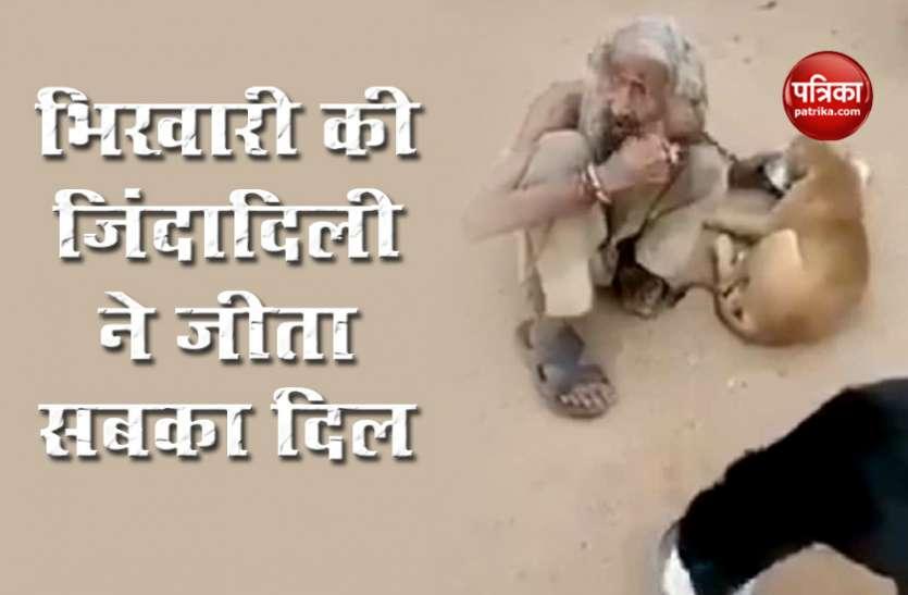 भिखारी की दरियादिली के लोग हुए कायल, अपने कटोरे में कुत्ते को खिलाया खाना, वीडियो हुआ वायरल