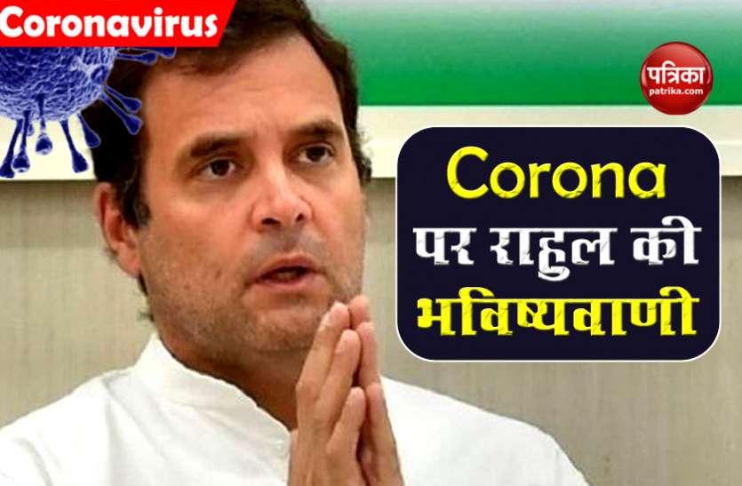 Coronavirus को लेकर राहुल गांधी ने की भविष्यवाणी, बताया अगस्त में कहां तक पहुंचेगा आंकड़ा