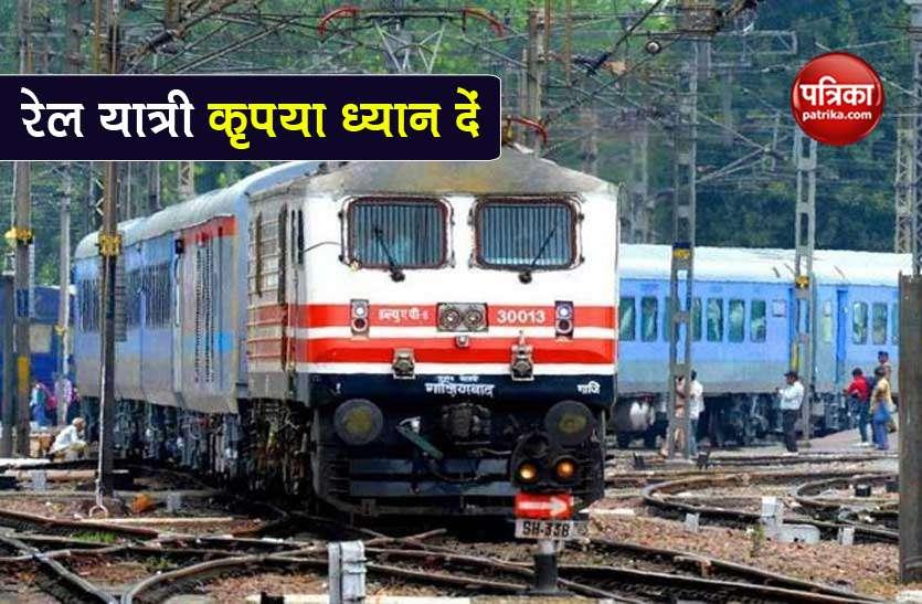 IRCTC Update: रक्षाबंधन पर रेलवे ने दिया बड़ा तोहफा, यात्रियों के लिए बढ़ाई ट्रेनें, नहीं करना होगा इंतजार