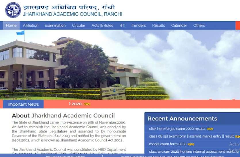 Jharkhand Class 12th Result 2020 जारी, बारहवीं बोर्ड परीक्षा के परिणाम एक ही क्लिक में ऐसे करें डाउनलोड