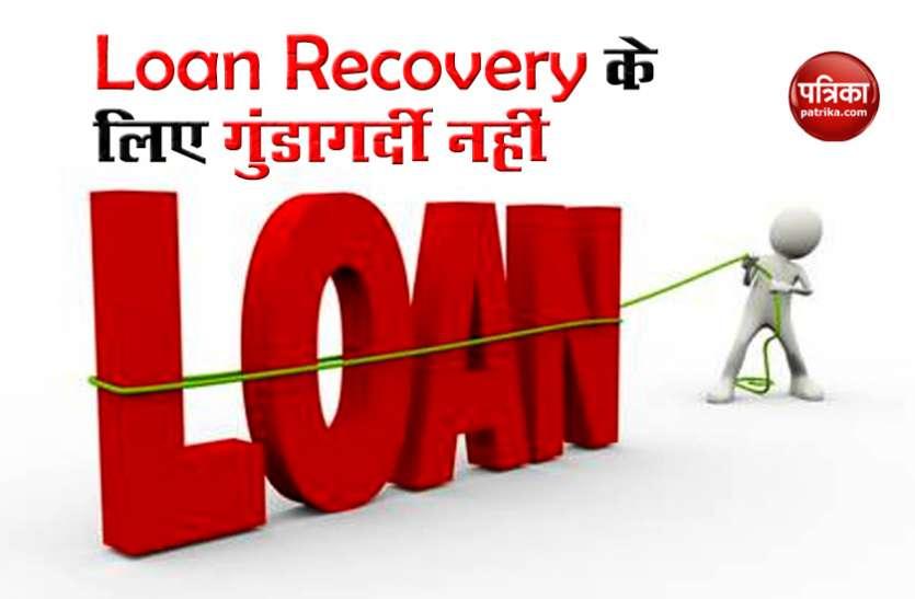 Loan वसूली के लिए गुंडागर्दी की नहीं होगी इजाजत, RBI ने ARC कंपनियों को दी चेतावनी