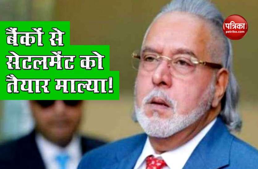 Banks Consortium से Settlement को तैयार Vijay Mallya, 13960 करोड़ रुपए चुकाने की कही बात!